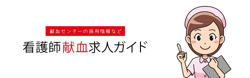 看護師献血求人ガイド【※献血センターの採用情報など】